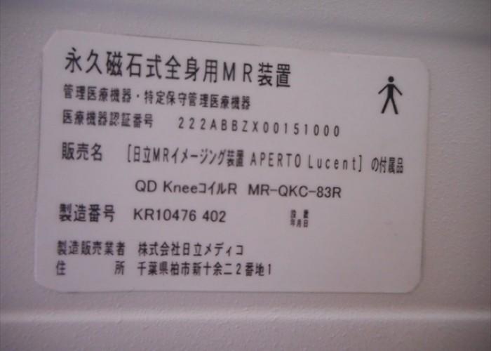 Hitachi MRI Aperto Lucent