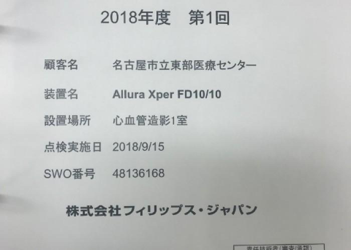 PHILIPS Allura Xper FD 10/10
